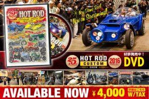 HOT ROD CUSTOM SHOW 2016DVD 発売開始!